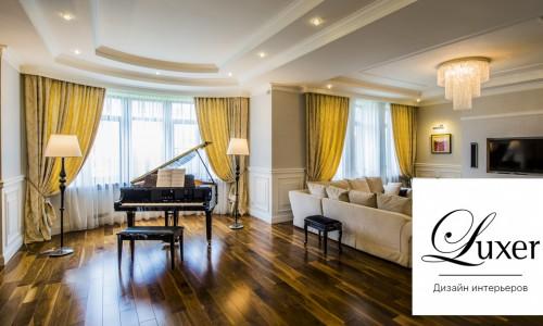 Luxer Design | Дизайн элитных интерьеров
