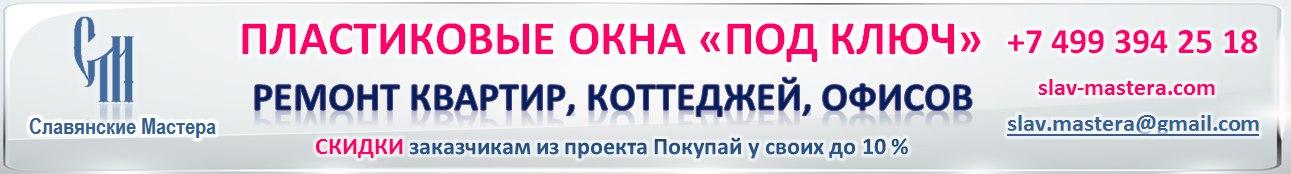Славянские мастера