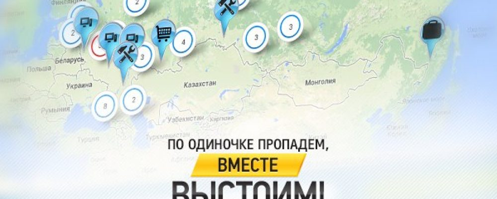 ПОКУПАЙ У СВОИХ: УЖЕ БОЛЕЕ 270 ФИРМ БЕЗ МИГРАНТОВ!