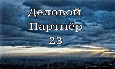 Деловой Партнер 23