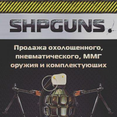 SHPGUNS