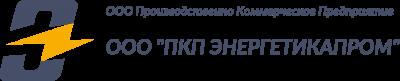 ООО «ПКП Энергетикапром»