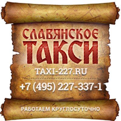 СЛАВЯНСКОЕ такси