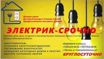 Компания «Электрик срочно»