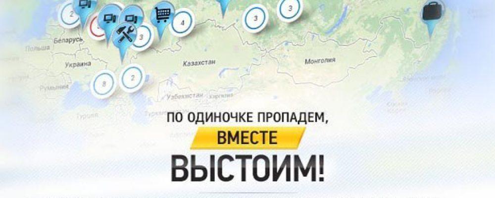 ПОКУПАЙ У СВОИХ: УЖЕ БОЛЕЕ 500 ФИРМ БЕЗ МИГРАНТОВ!