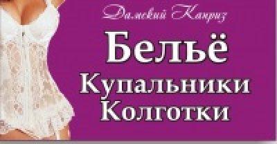 Дамский Каприз — купальники и женское бельё